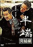 半端2 [DVD]