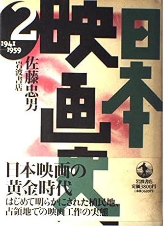 日本映画史〈2〉1941‐1959