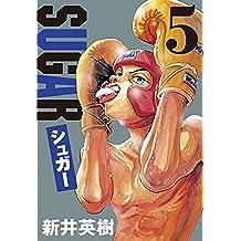 シュガー 5