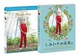 しあわせの雨傘 コレクターズ・エディション<1枚組> [Blu-ray] 画像