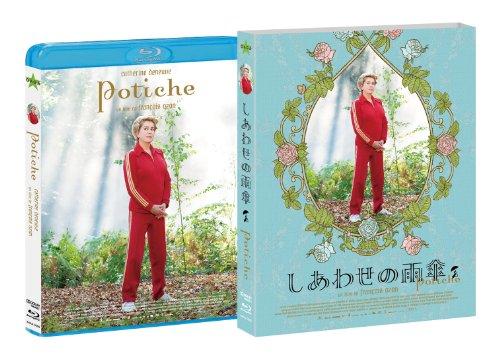 しあわせの雨傘 コレクターズ・エディション<1枚組> [Blu-ray]の詳細を見る