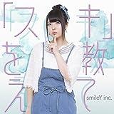 未来色ワンピース-smileY inc.