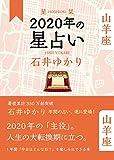星栞 2020年の星占い 山羊座 (一般書籍)