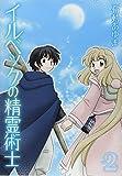 イルベックの精霊術士 2巻 (IDコミックススペシャル ZERO-SUMコミックス)
