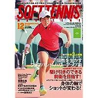 ソフトテニスマガジン 2017年 12 月号 [雑誌]
