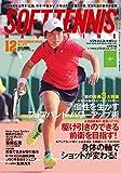 ソフトテニスマガジン 2017年 12 月号 [雑誌] -
