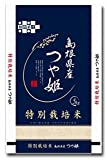 精米 島根県 石見銀山 つや姫 平成28年産 (白米, 5kg)