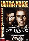 ウルトラプライス版 ジュリアーノ・ジェンマ シマはもらった HDマスター版《数量限定版》 [DVD]