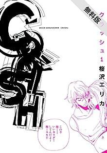 CRASH 1巻【期間限定 無料お試し版】 (FEEL COMICS)