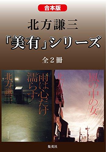 [画像:【合本版】北方謙三 「美有」シリーズ(全2冊) (集英社文庫)]