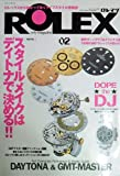 ロレマグ02 ROLEX only magazine(ロレックスオンリーマガジン) (メンズブランドコレクタブル VOL.2)