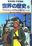 世界の歴史〈6〉マホメットとイスラムの国ぐに (集英社版・学習漫画)