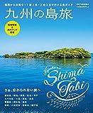 九州の島旅 (福岡から日帰り・1泊2日・2泊3日で行ける島ガイド)