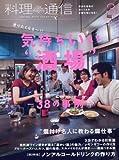 角川春樹事務所 その他 料理通信 2016年 03 月号 [雑誌]の画像