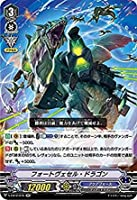 フォートヴェセル・ドラゴン RR ヴァンガード Team 竜牙独尊 v-eb12-016