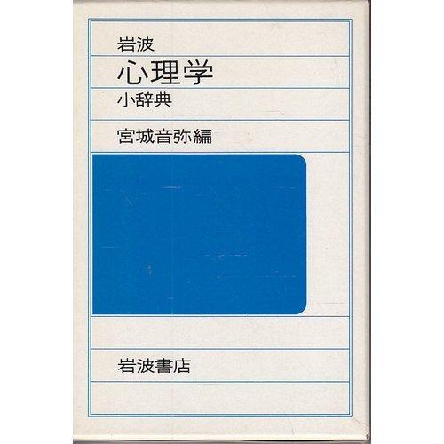 岩波心理学小辞典の詳細を見る