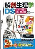 解剖生理学DS / 林正健二 のシリーズ情報を見る