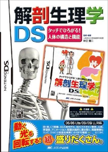 解剖生理学DS タッチでひろがる!人体の構造と機能 ([ゲー...