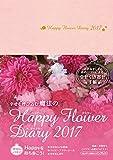 幸せを呼び込む魔法の Happy Flower Diary 2017 [シール&しおり付き] (インプレスダイアリー)