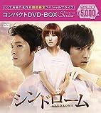 シンドローム コンパクトDVD-BOX[DVD]