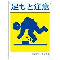 緑十字 建災防統一安全標識 KL2 足もと注意 大 081102