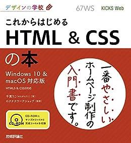 [千貫 りこ]のデザインの学校 これからはじめる HTML & CSSの本[Windows 10 & macOS対応版]