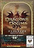 ドラゴンズドグマ 公式コンプリートガイド (カプコンファミ通) 画像