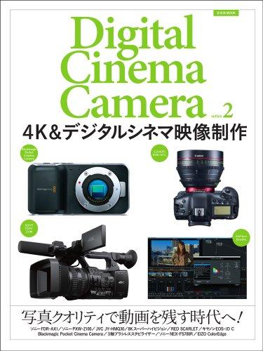 4K&デジタルシネマ映像制作 (玄光社MOOK)...