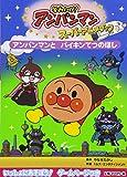 それいけ!アンパンマンスーパーアニメブック〈4〉アンパンマンとバイキンてつのほし (それいけ!アンパンマンスーパーアニメブック 4)