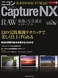 ニコンCapture NX RAW現像&写真補正マスターブック―基本がわかる!すぐ使える! (Gakken Camera Mook)