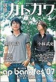 別冊カドカワ総力特集ap bank fes '07―音楽が地球のためにできること。 (カドカワムック 258)