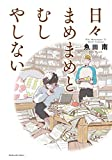 日々まめまめとむしやしない (芳文社コミックス)