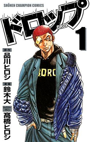 ドロップ 1 (少年チャンピオン・コミックス)