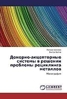 Donorno-akceptornye sistemy w reshenii problemy reciklinga metallow: Monografiq