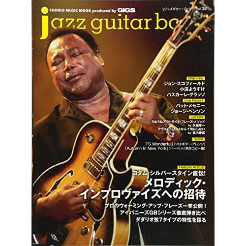 jazz guitar book [ジャズ・ギター・ブック] Vol.38 (シンコー・ミュージックMOOK)