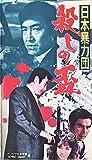日本暴力団 殺しの盃 [VHS]