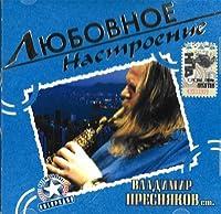 Vladimir Presnjakov. Ljubovnoe nastroenie