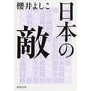 日本の敵 (新潮文庫)