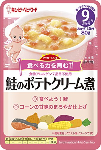キユーピーベビーフード ハッピーレシピ 鮭のポテトクリーム煮 9ヵ月頃から(80g)