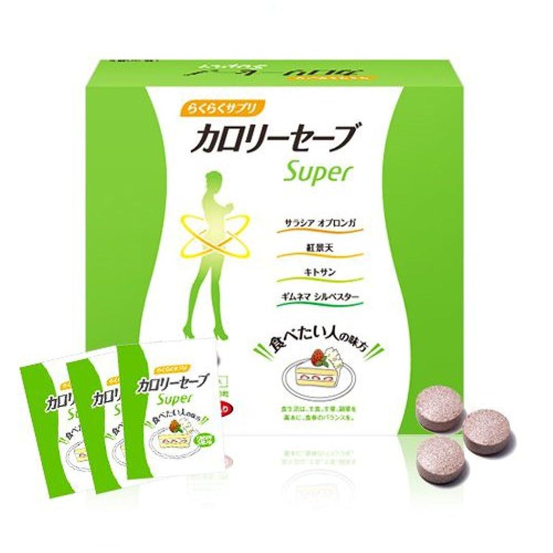 アドバイス朝議会スリムサプリメント らくらくサプリ カロリーセーブスーパー1箱(05680)