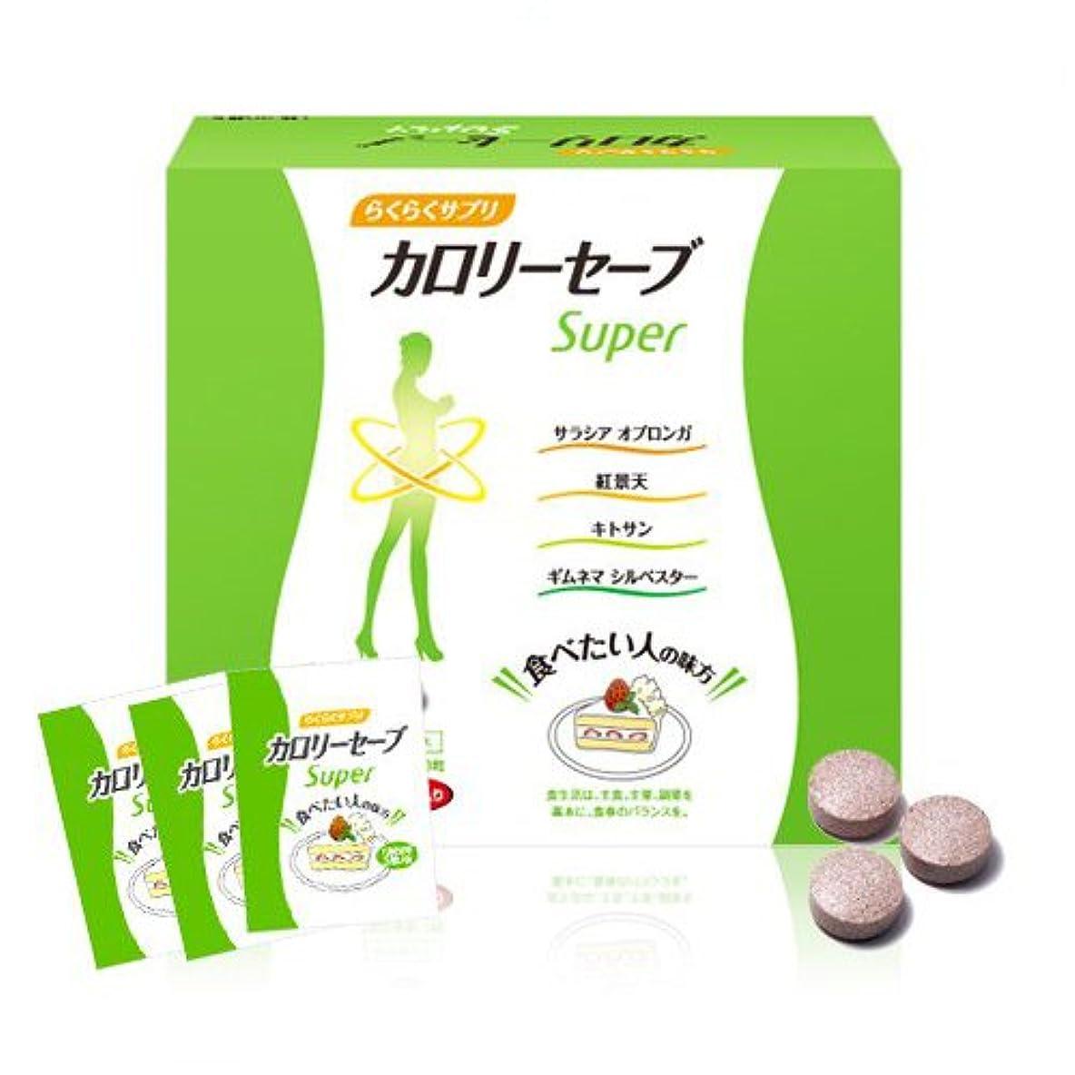 暖かく険しい誘うスリムサプリメント らくらくサプリ カロリーセーブスーパー1箱(05680)