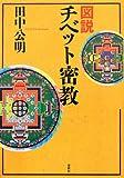図説 チベット密教