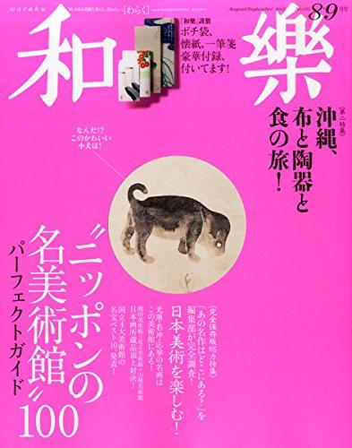 和樂(わらく) 2015年 09 月号 [雑誌]