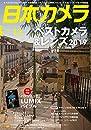 日本カメラ 2019年 12 月号