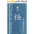 微分・極 大学受験突破 (おうち塾大学受験数学研究事業部)