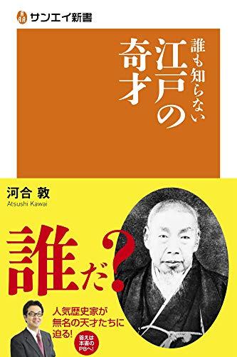 誰も知らない江戸の奇才 (サンエイ新書)
