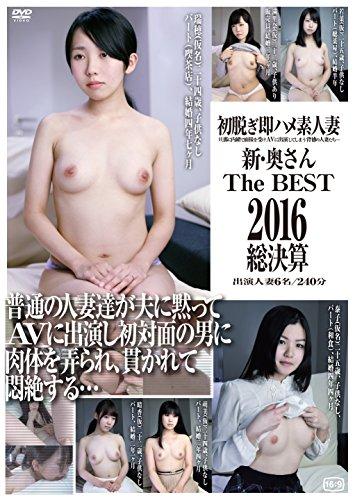 新・奥さんThe BEST 2016総決算 [DVD]