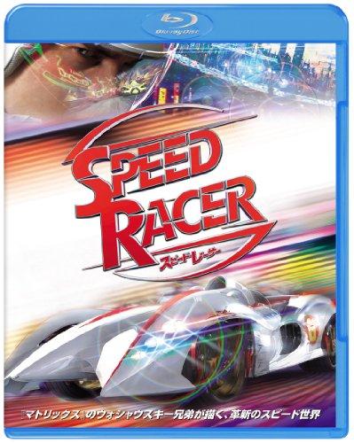 スピード・レーサー [Blu-ray]