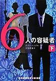 6人の容疑者 下 (RHブックス・プラス)
