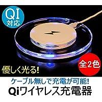発光ワイヤレスチャージャー QI ワイヤレス 充電器 ワイヤレス充電器 Qi (チー) iphone8/iphone X (ブラック)